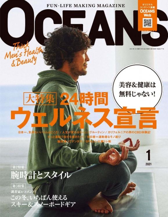 林金物 oceans 雑誌 玄粋